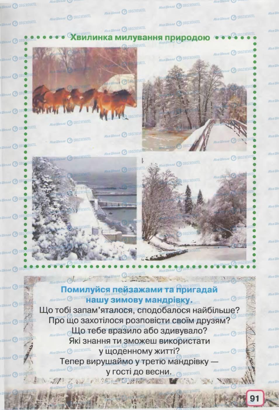 Учебники Природоведение 2 класс страница 91