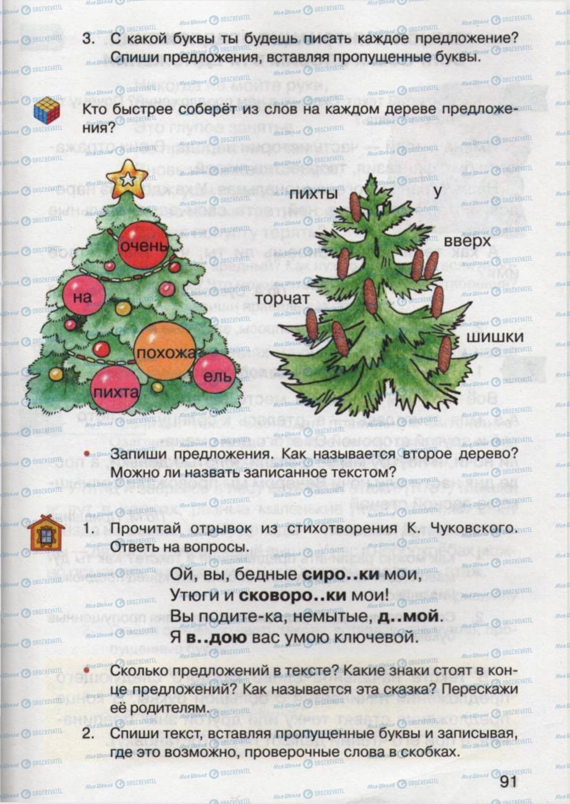 Підручники Російська мова 2 клас сторінка 91