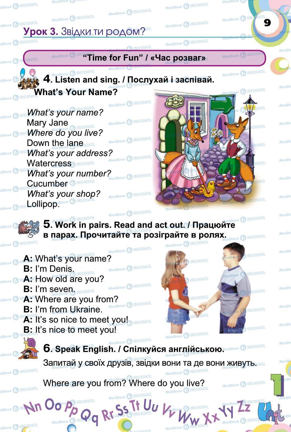 Учебники Английский язык 2 класс страница 9