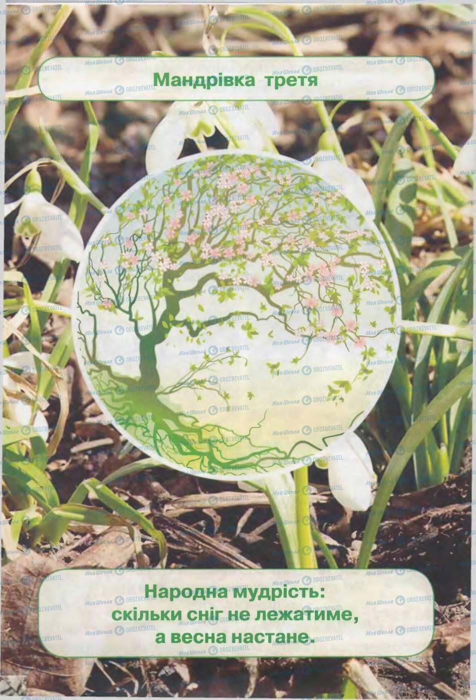 Учебники Природоведение 2 класс страница 92