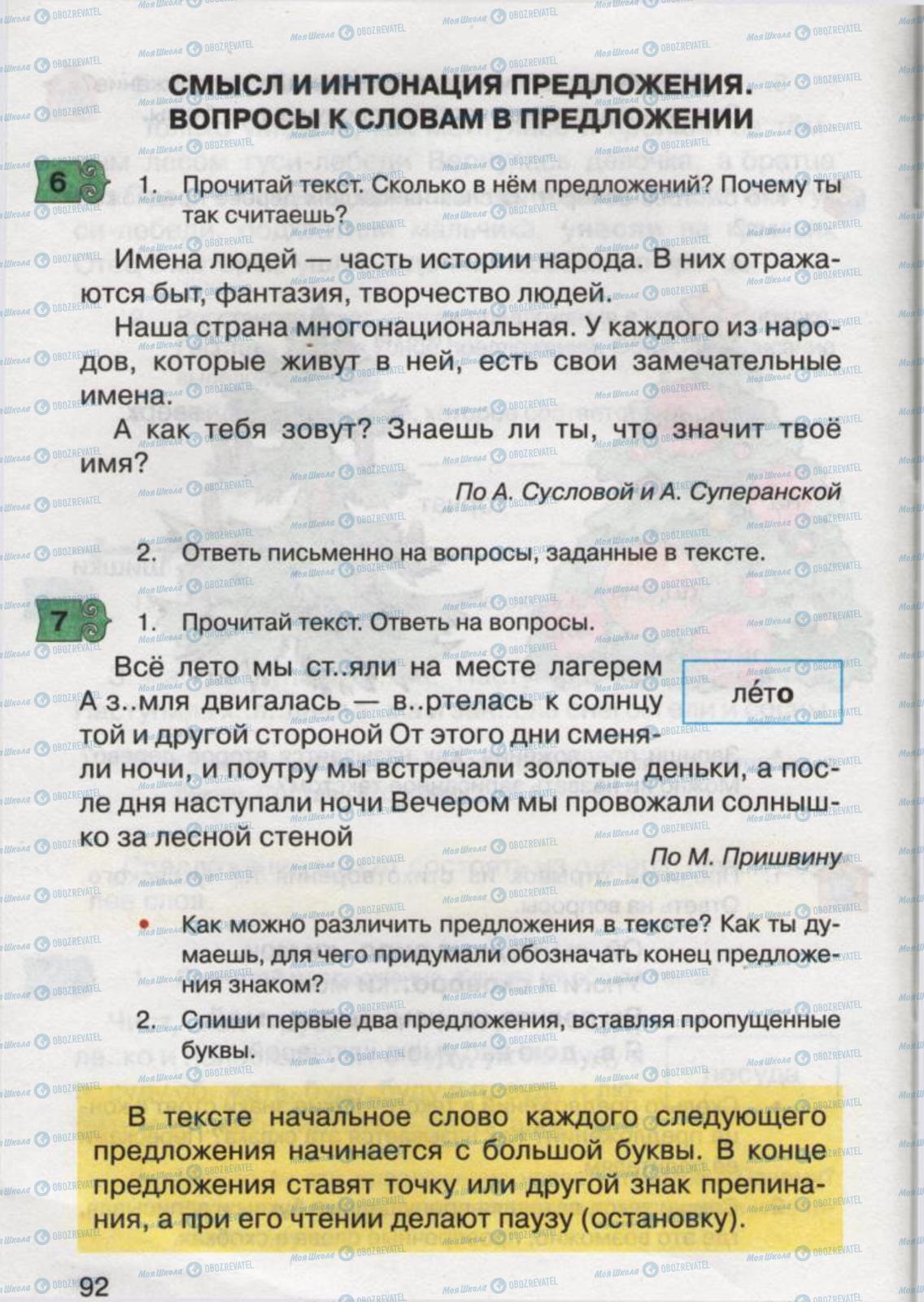 Підручники Російська мова 2 клас сторінка 92
