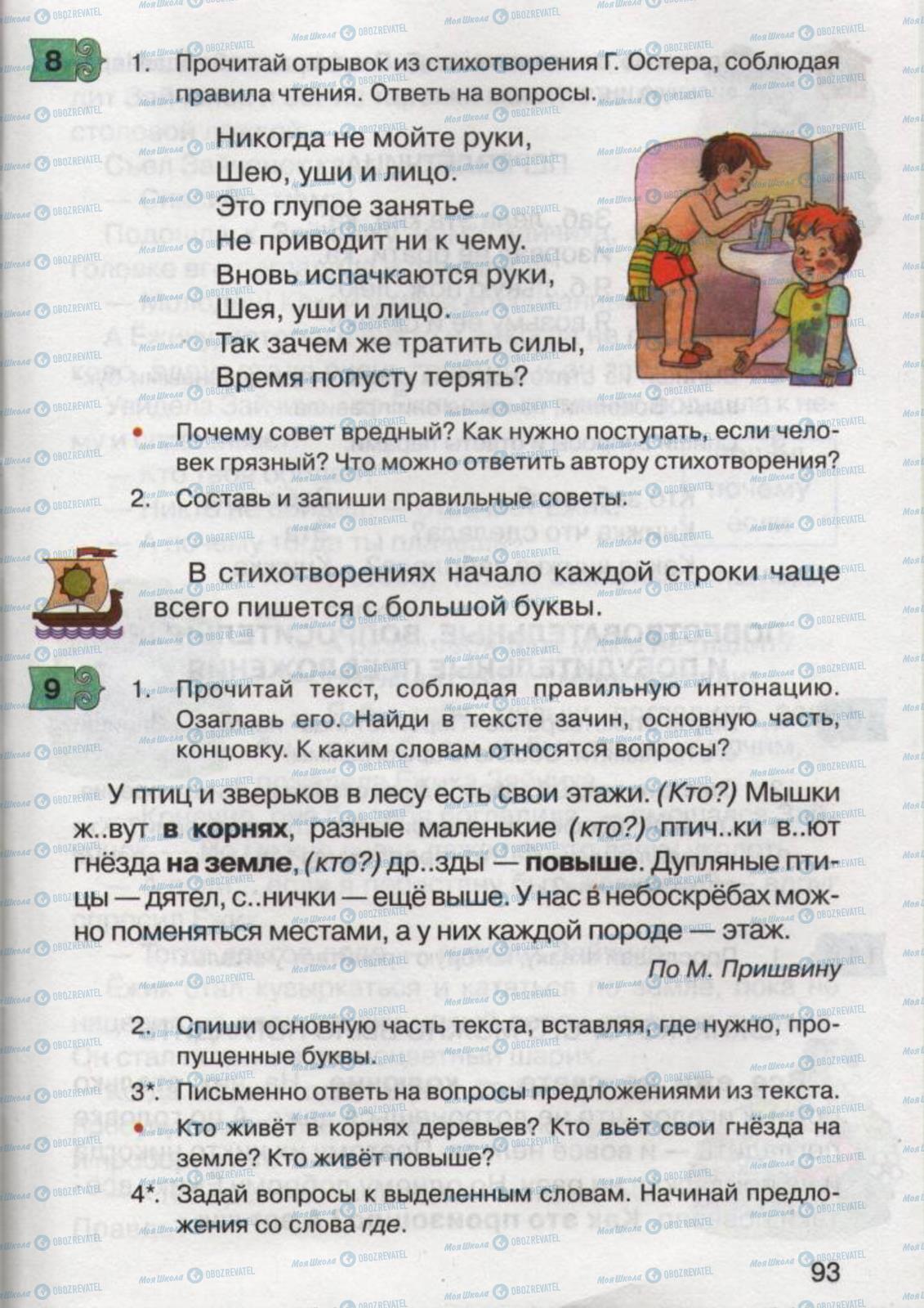 Підручники Російська мова 2 клас сторінка 93