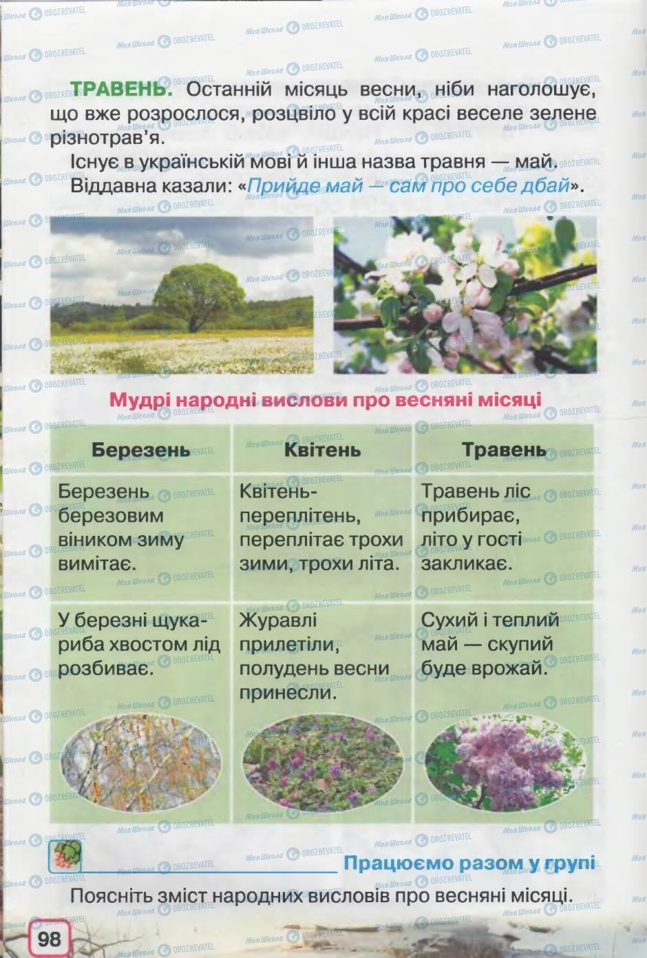 Учебники Природоведение 2 класс страница 98