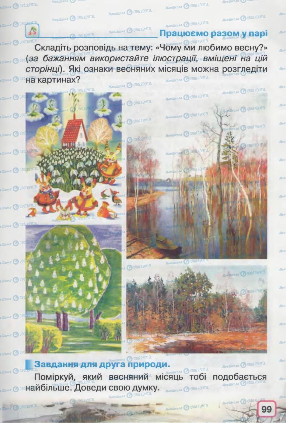 Учебники Природоведение 2 класс страница 99
