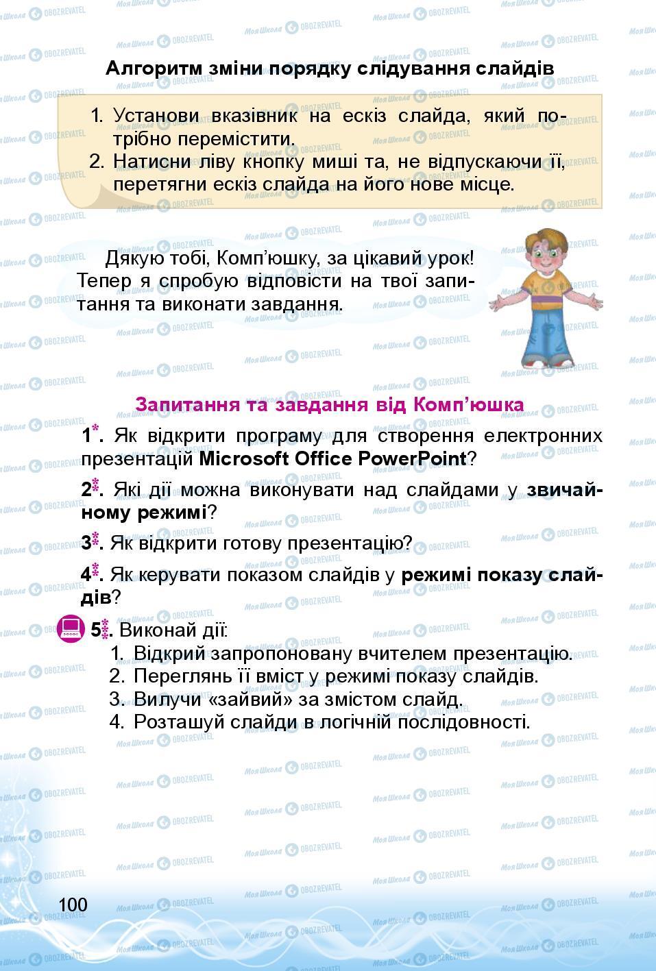 Учебники Информатика 3 класс страница 100