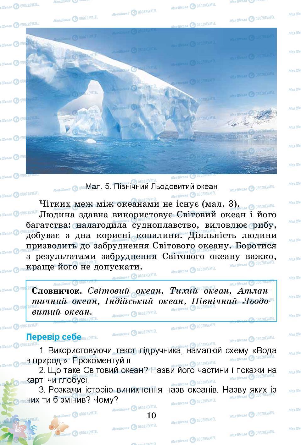 Підручники Природознавство 3 клас сторінка 10