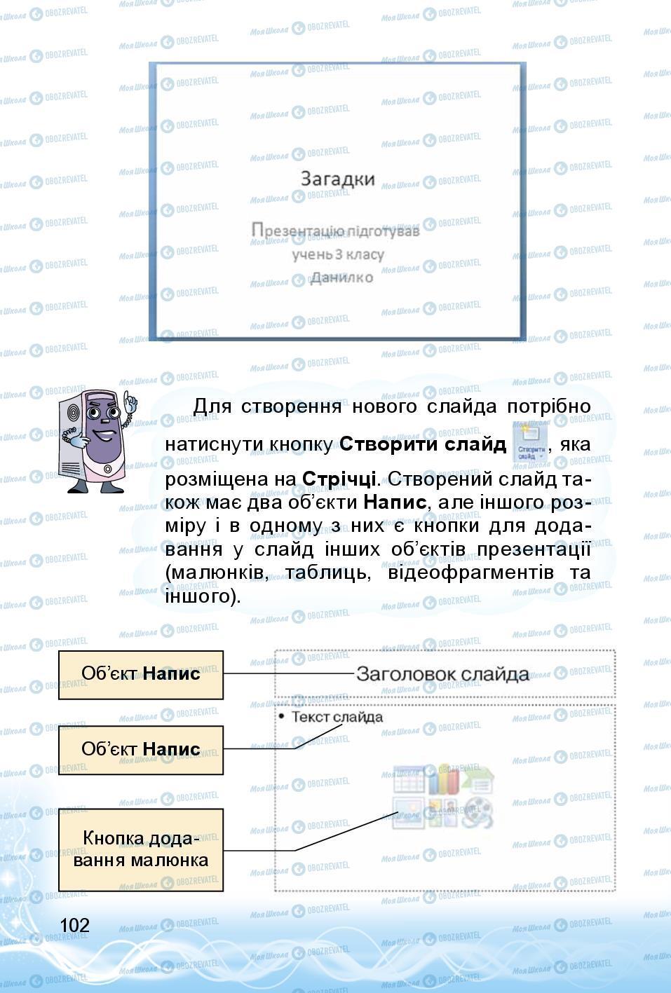 Учебники Информатика 3 класс страница 102
