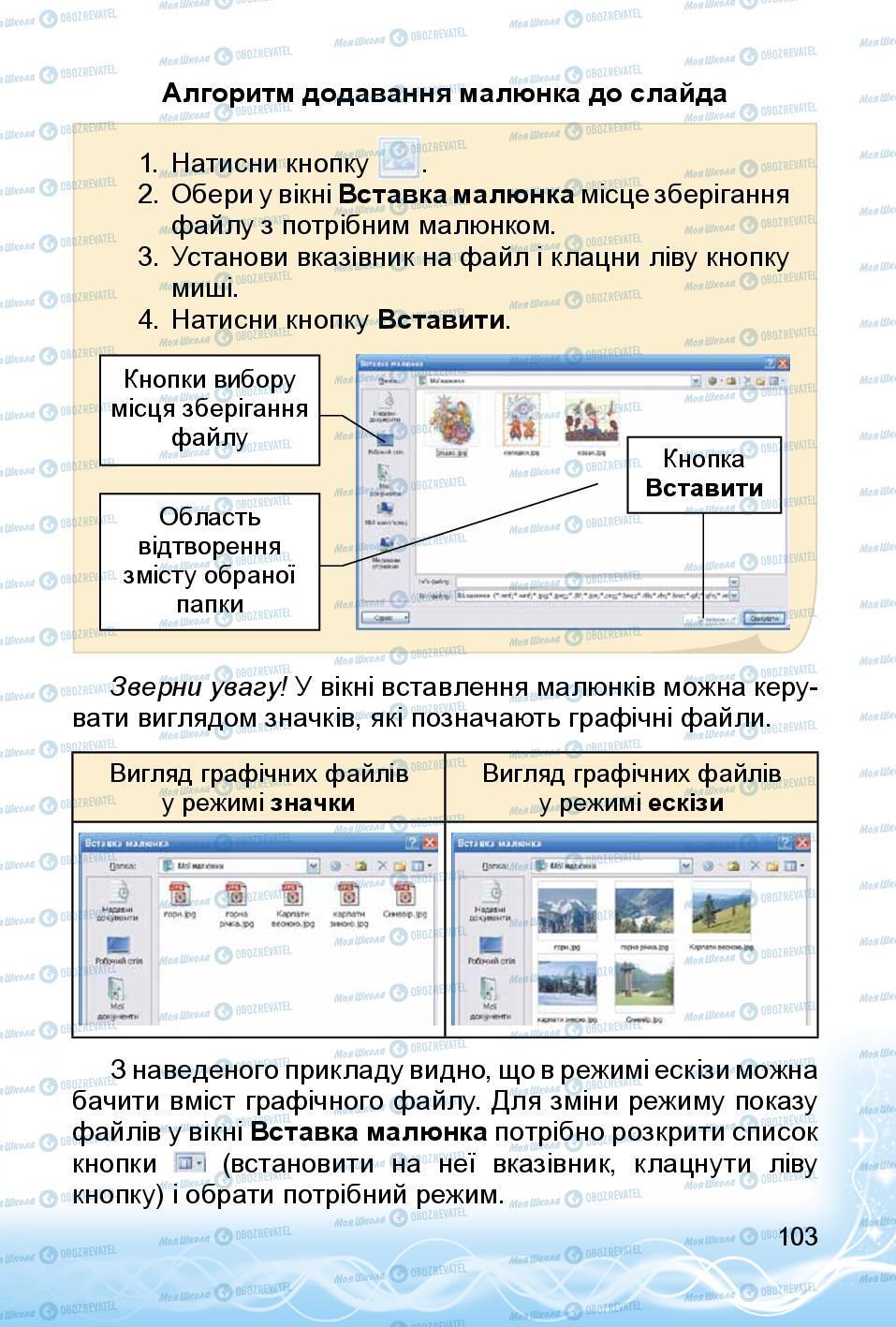 Учебники Информатика 3 класс страница 103