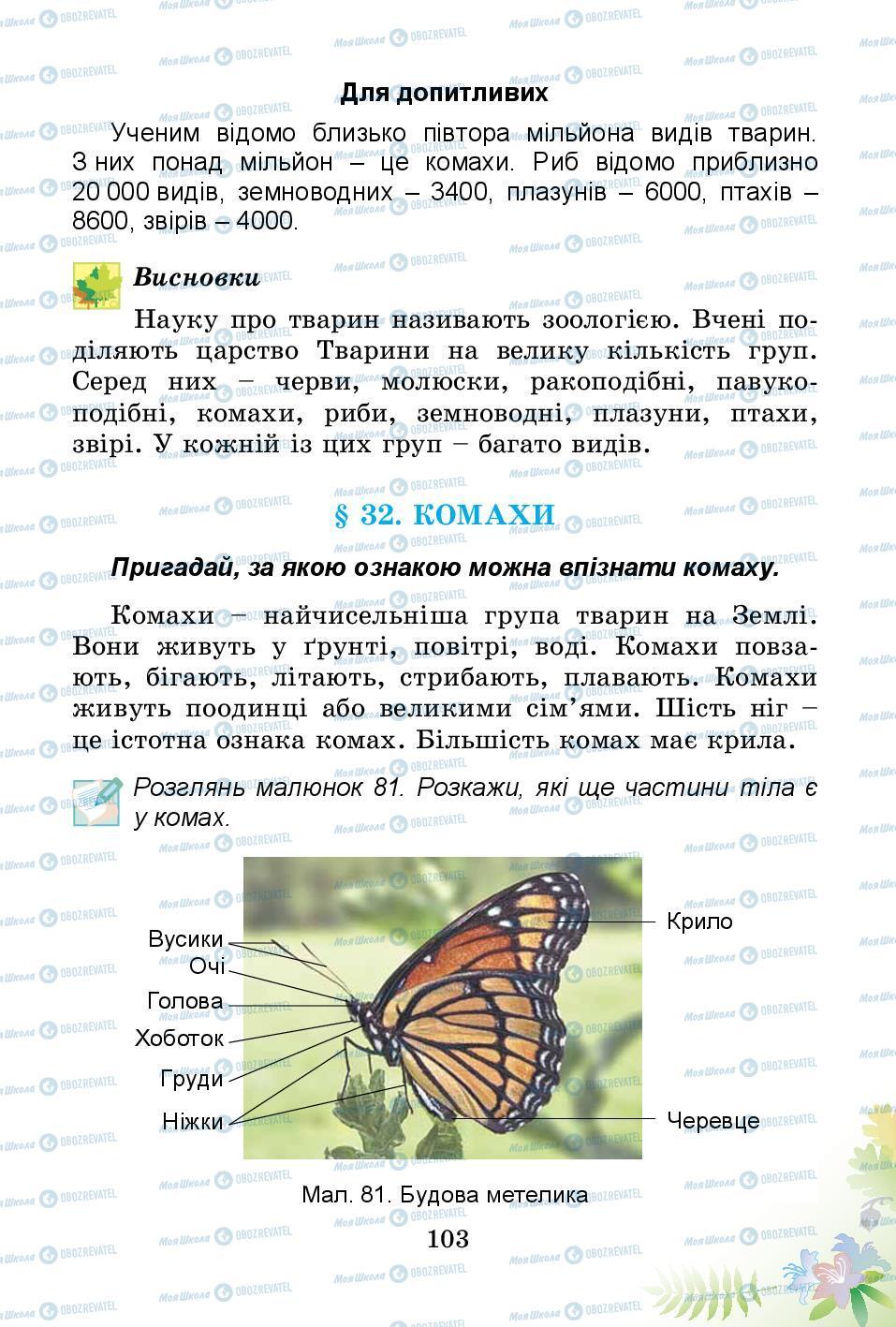 Підручники Природознавство 3 клас сторінка 103
