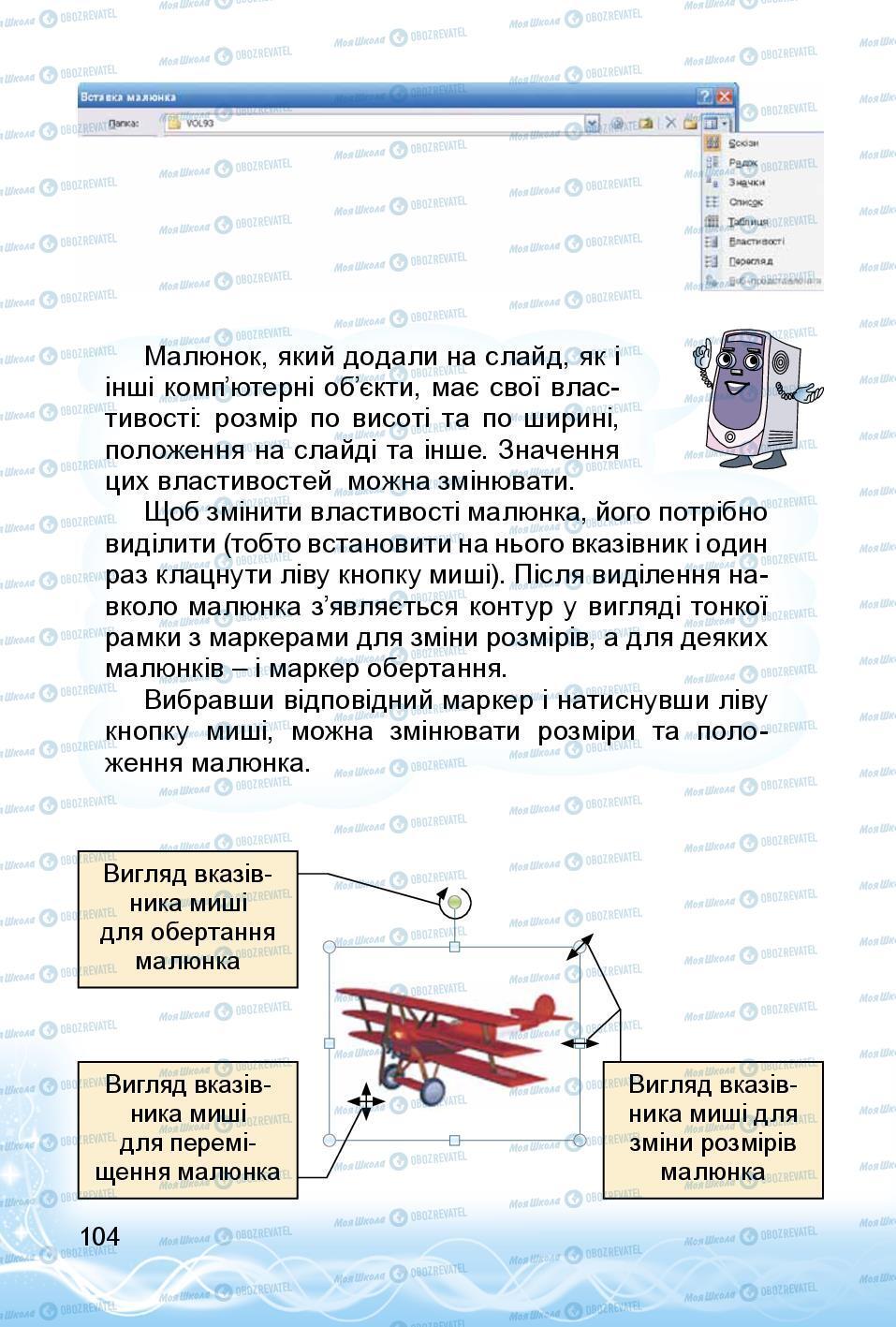 Учебники Информатика 3 класс страница 104