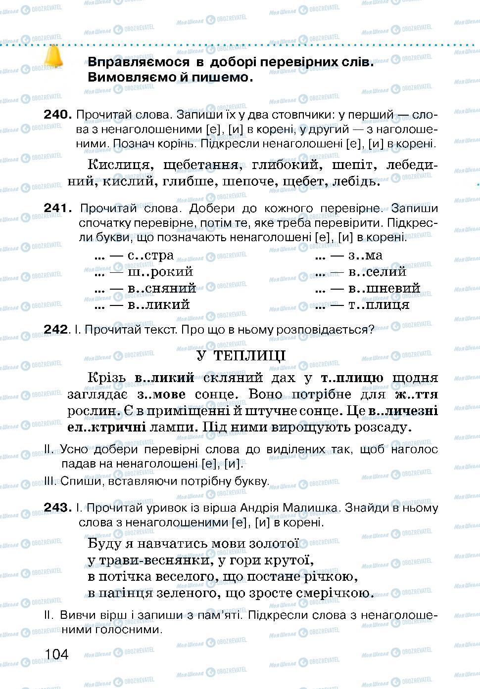 Учебники Укр мова 3 класс страница 104