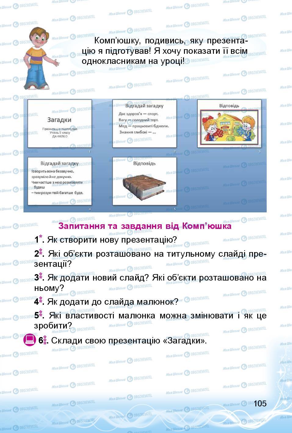 Учебники Информатика 3 класс страница 105