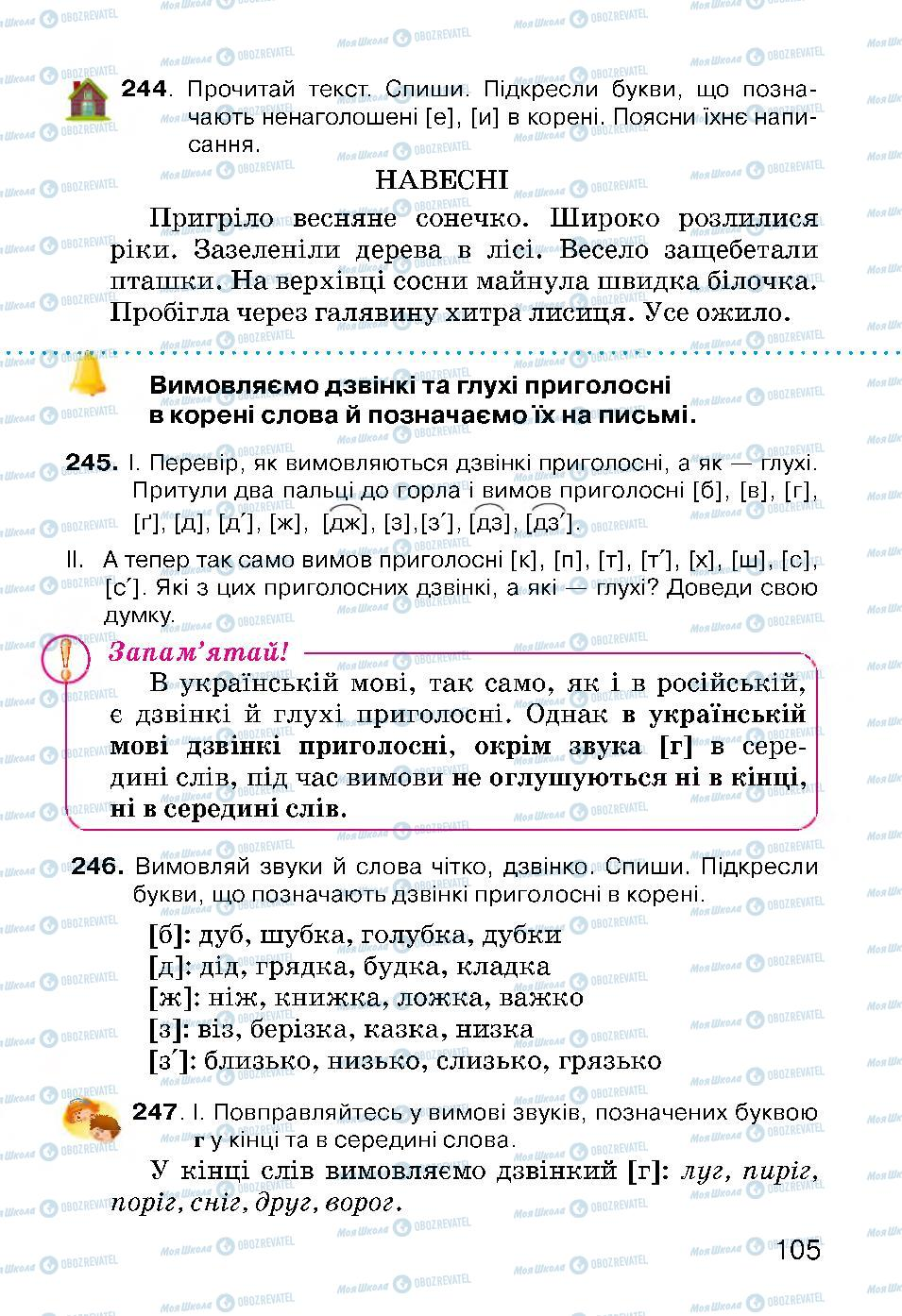 Підручники Українська мова 3 клас сторінка 105