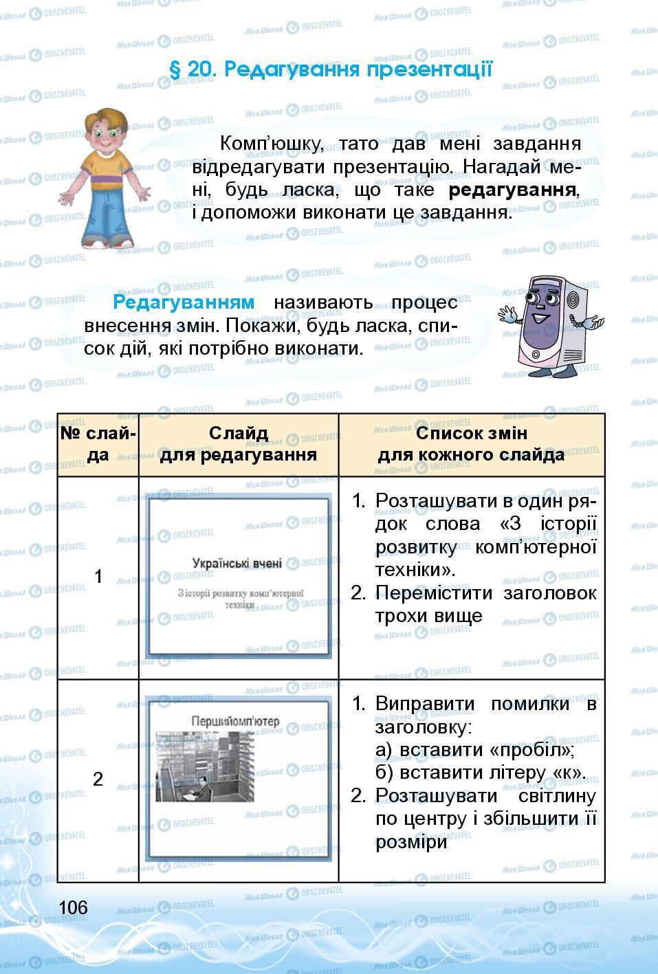 Учебники Информатика 3 класс страница 106