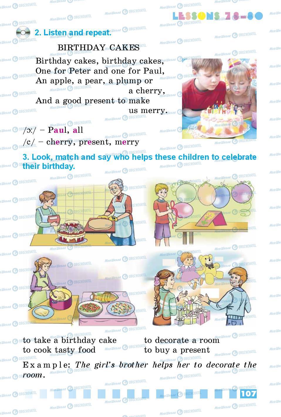 Підручники Англійська мова 3 клас сторінка 107