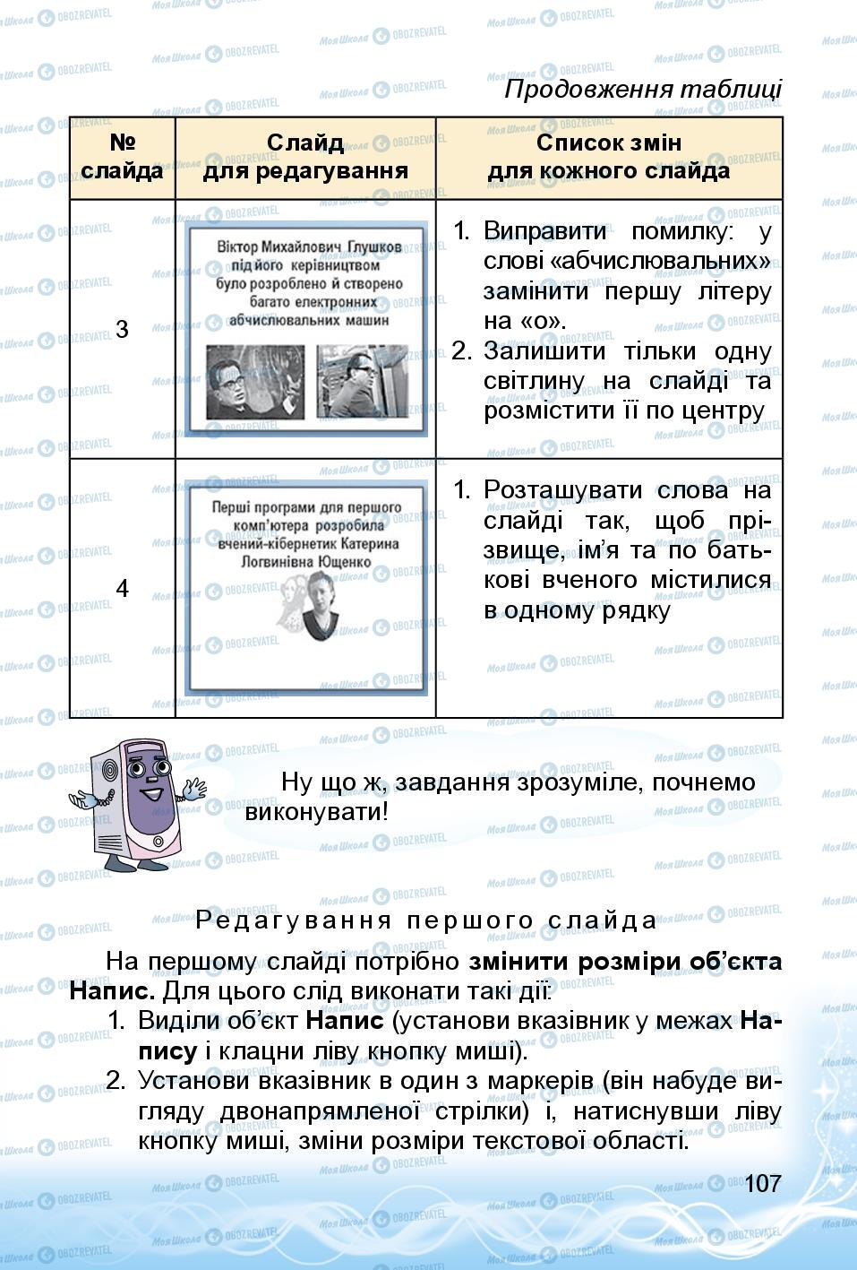 Учебники Информатика 3 класс страница 107