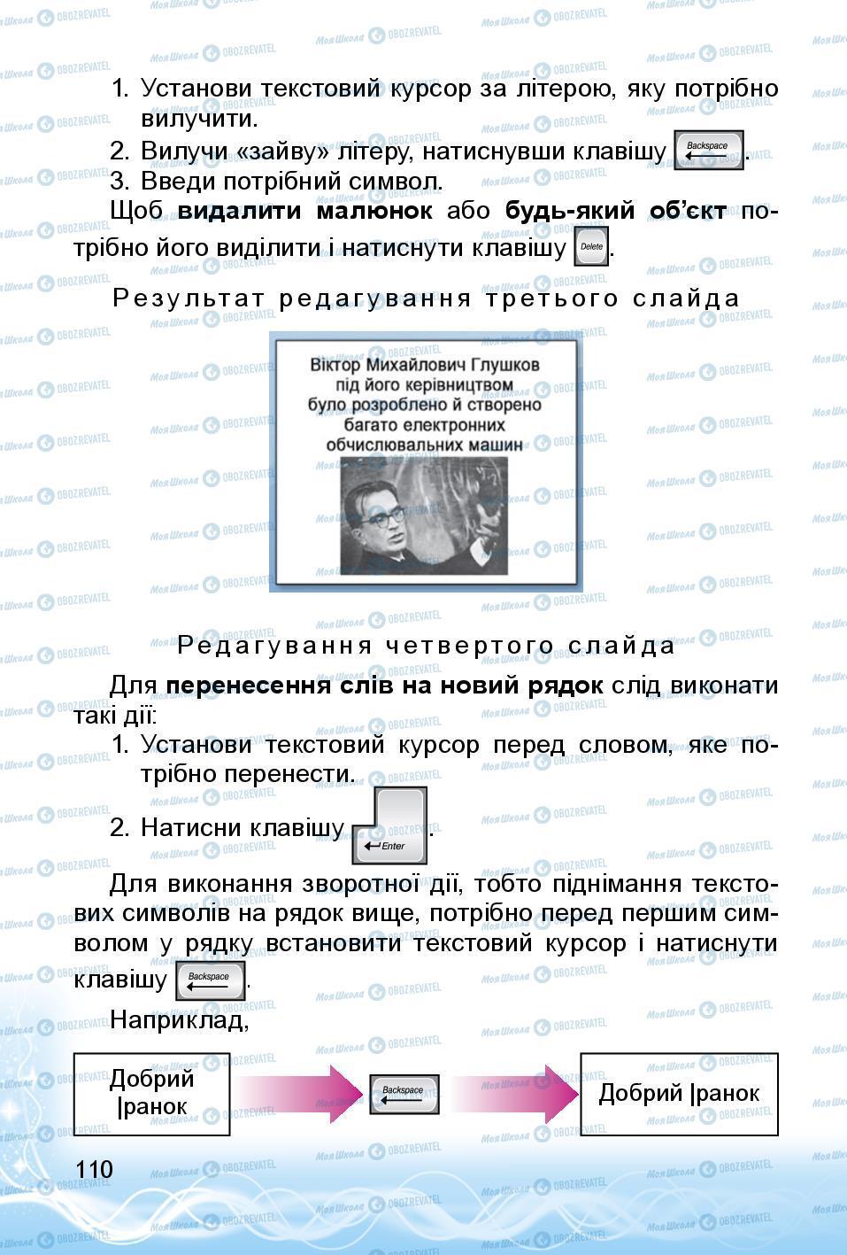 Підручники Інформатика 3 клас сторінка 110