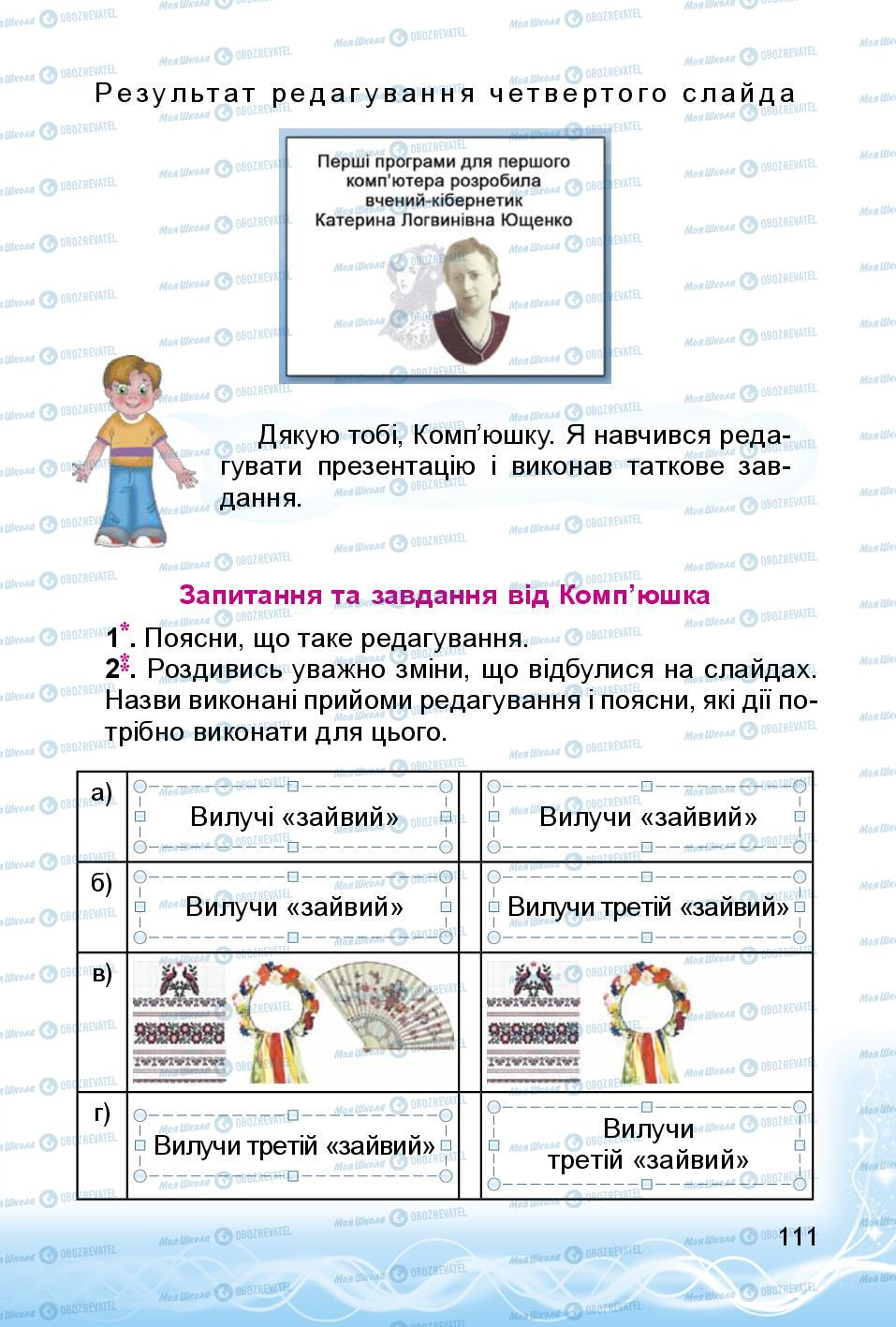 Учебники Информатика 3 класс страница 111