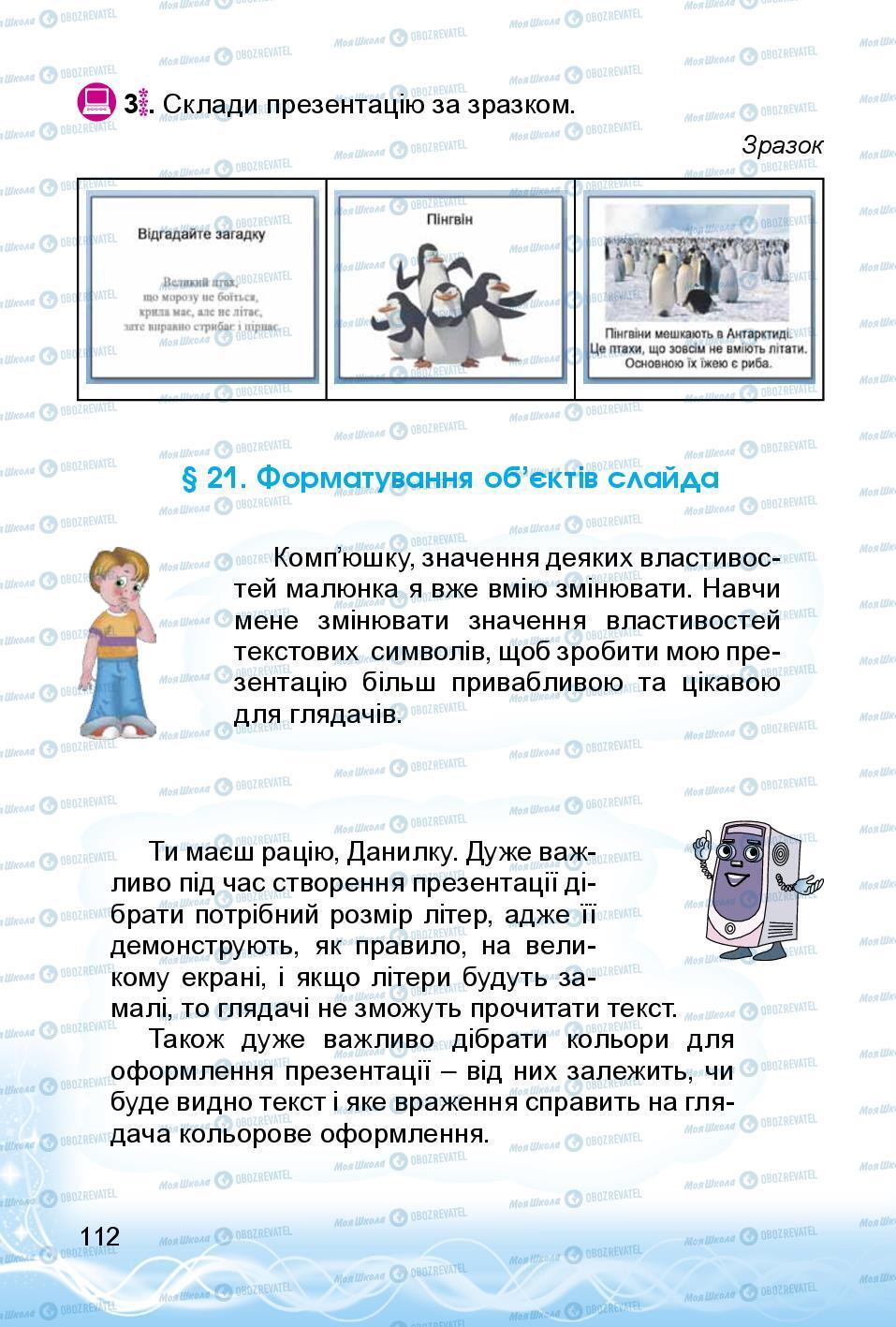 Підручники Інформатика 3 клас сторінка 112