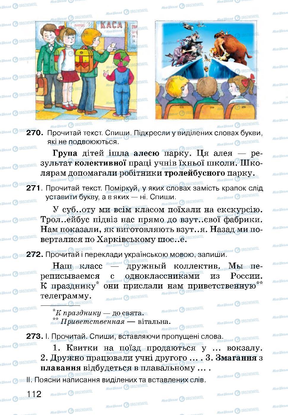 Учебники Укр мова 3 класс страница 112