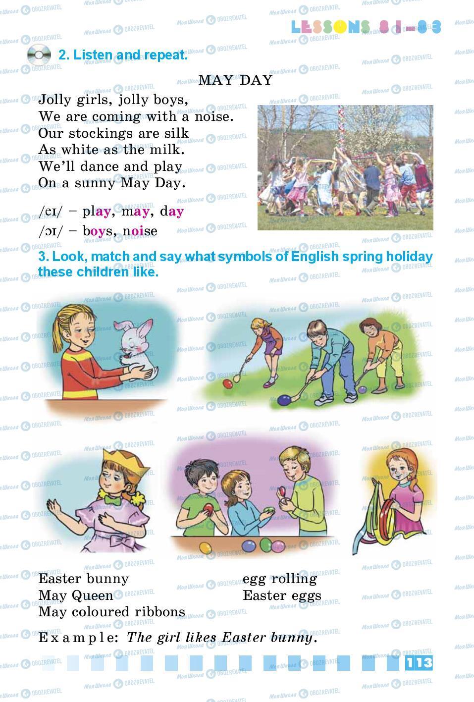 Підручники Англійська мова 3 клас сторінка 113