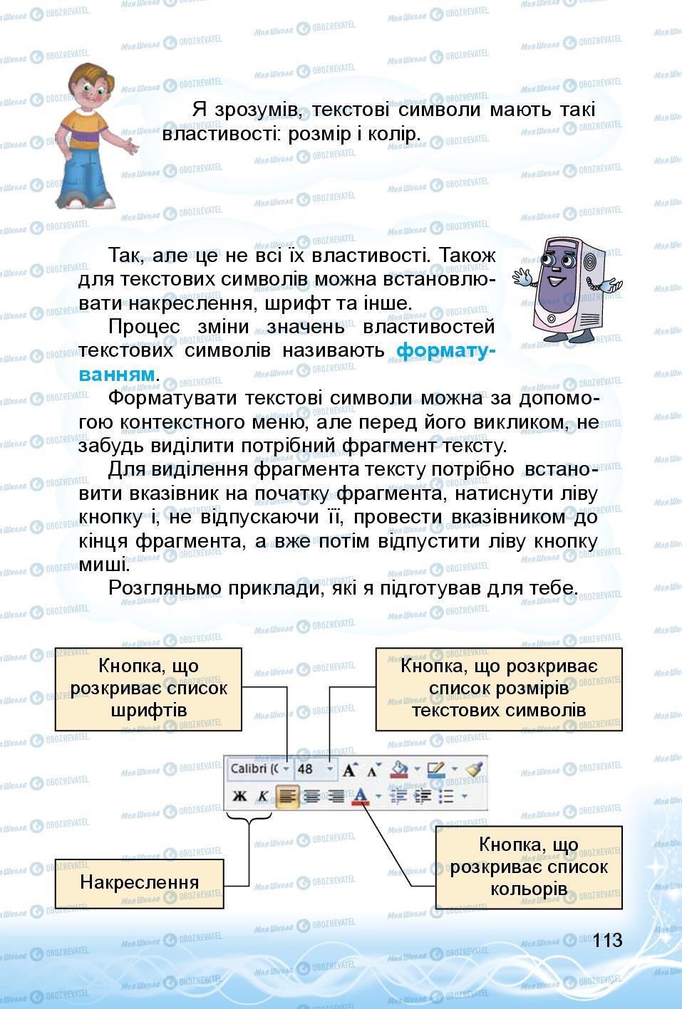 Учебники Информатика 3 класс страница 113