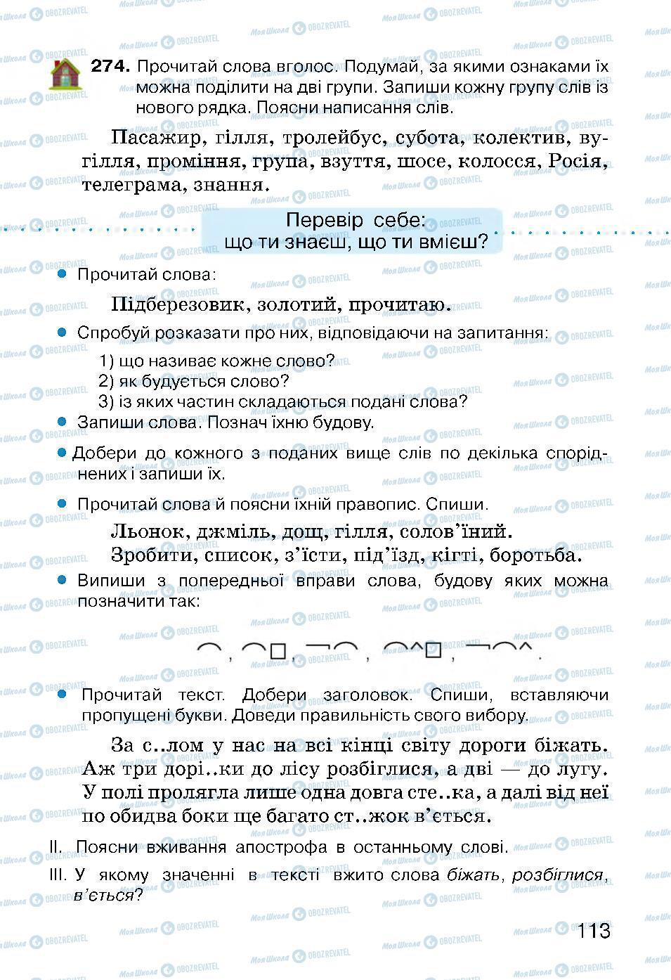 Учебники Укр мова 3 класс страница 113