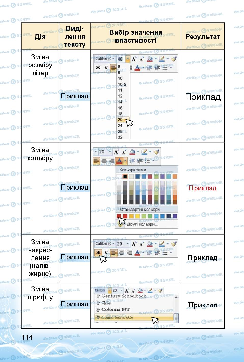 Учебники Информатика 3 класс страница 114