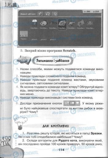 Підручники Інформатика 3 клас сторінка 114