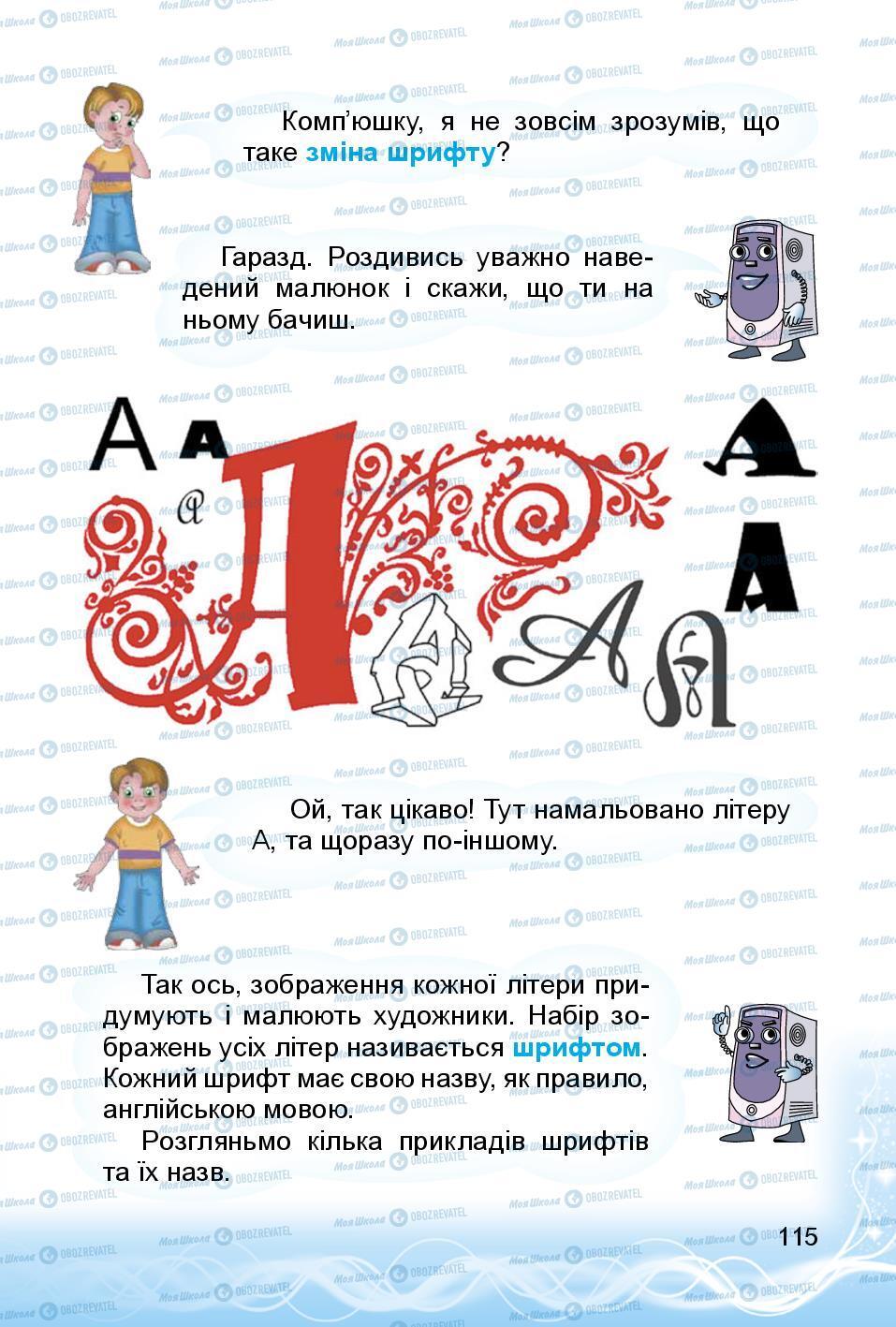 Учебники Информатика 3 класс страница 115