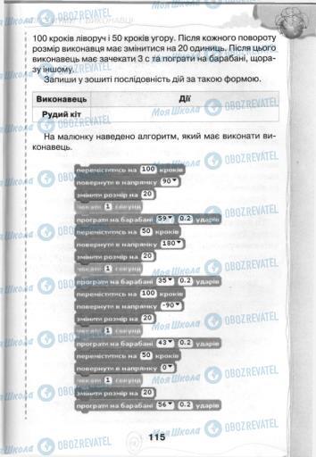 Підручники Інформатика 3 клас сторінка 115
