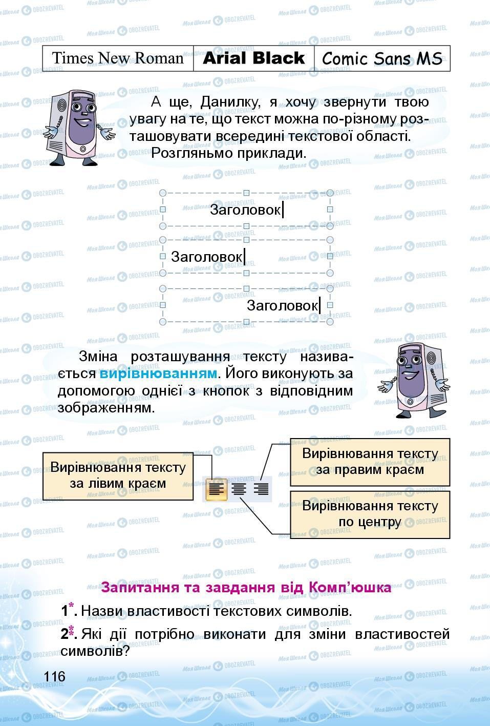 Учебники Информатика 3 класс страница 116