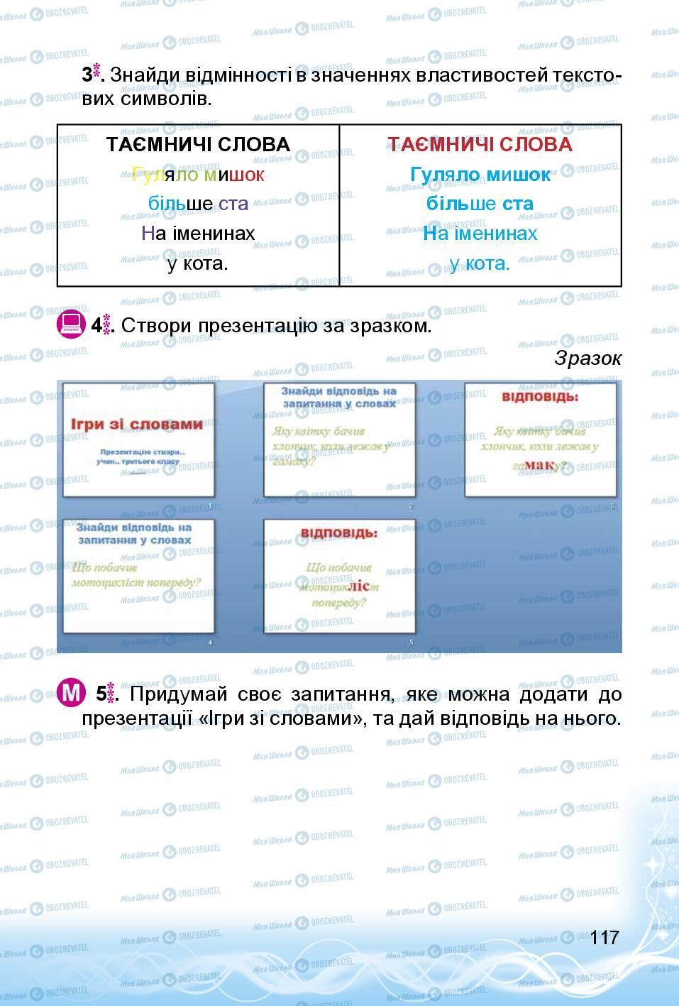 Підручники Інформатика 3 клас сторінка 117