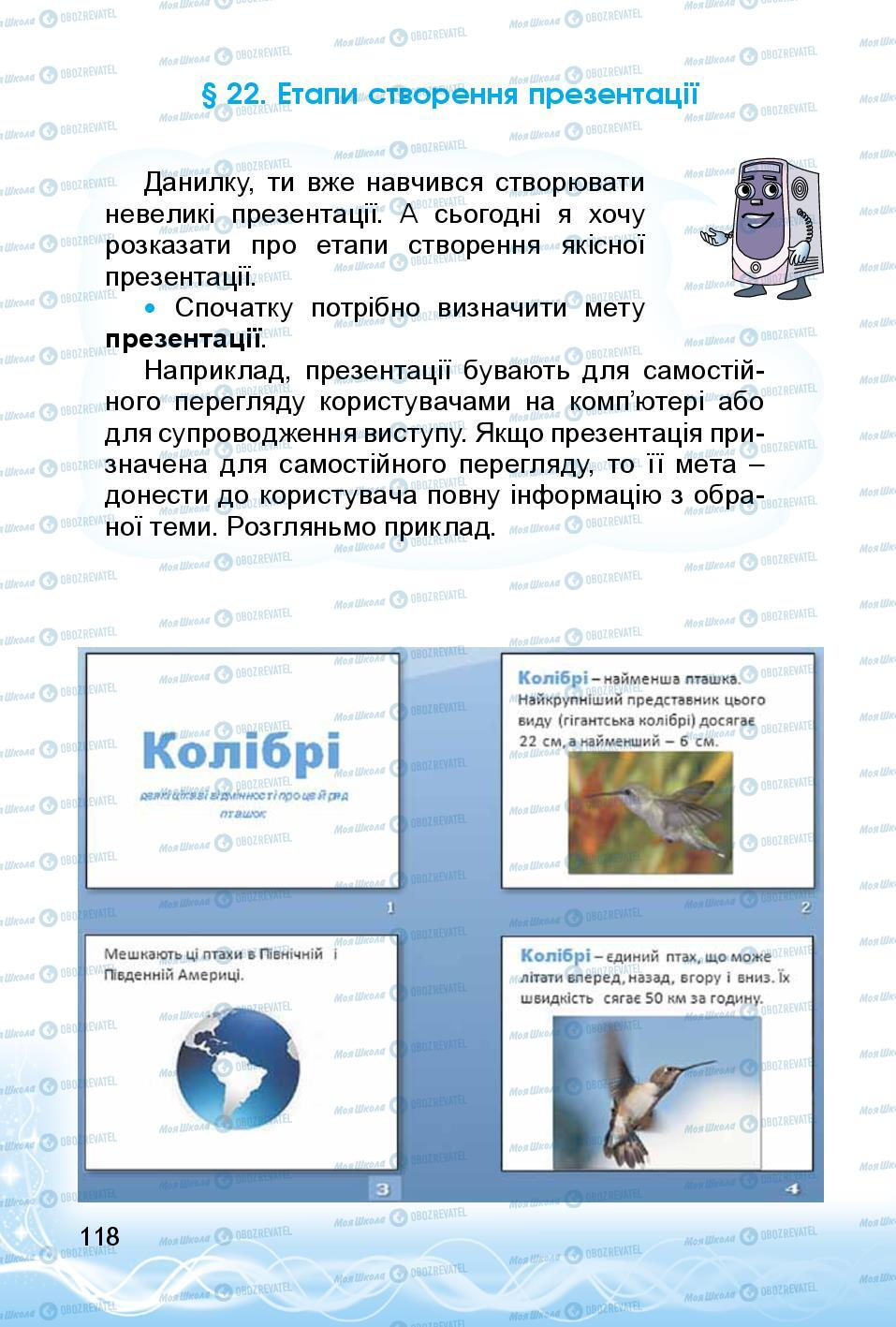 Учебники Информатика 3 класс страница 118