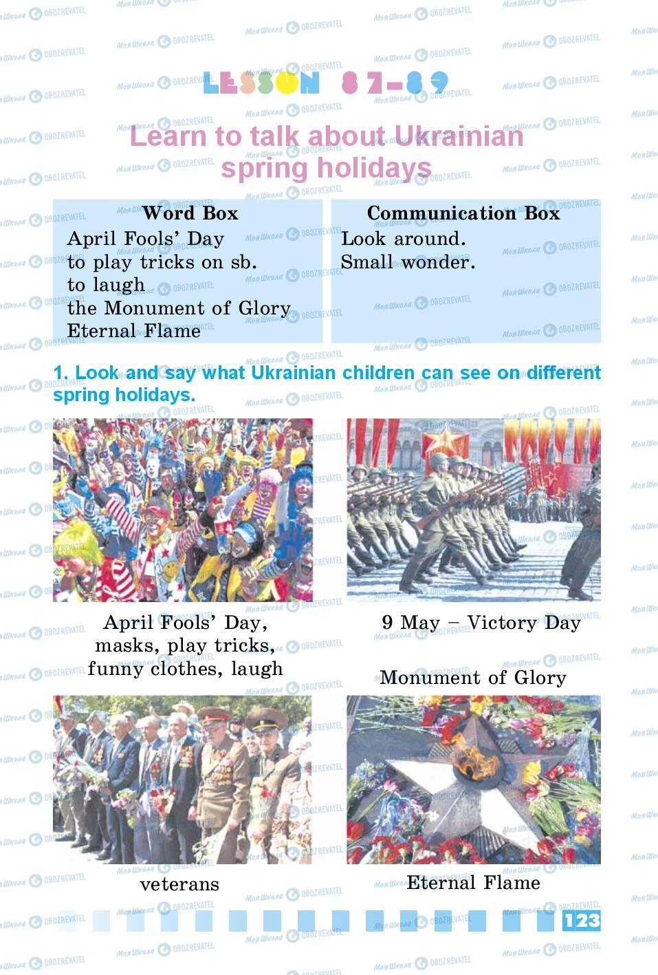 Підручники Англійська мова 3 клас сторінка 123
