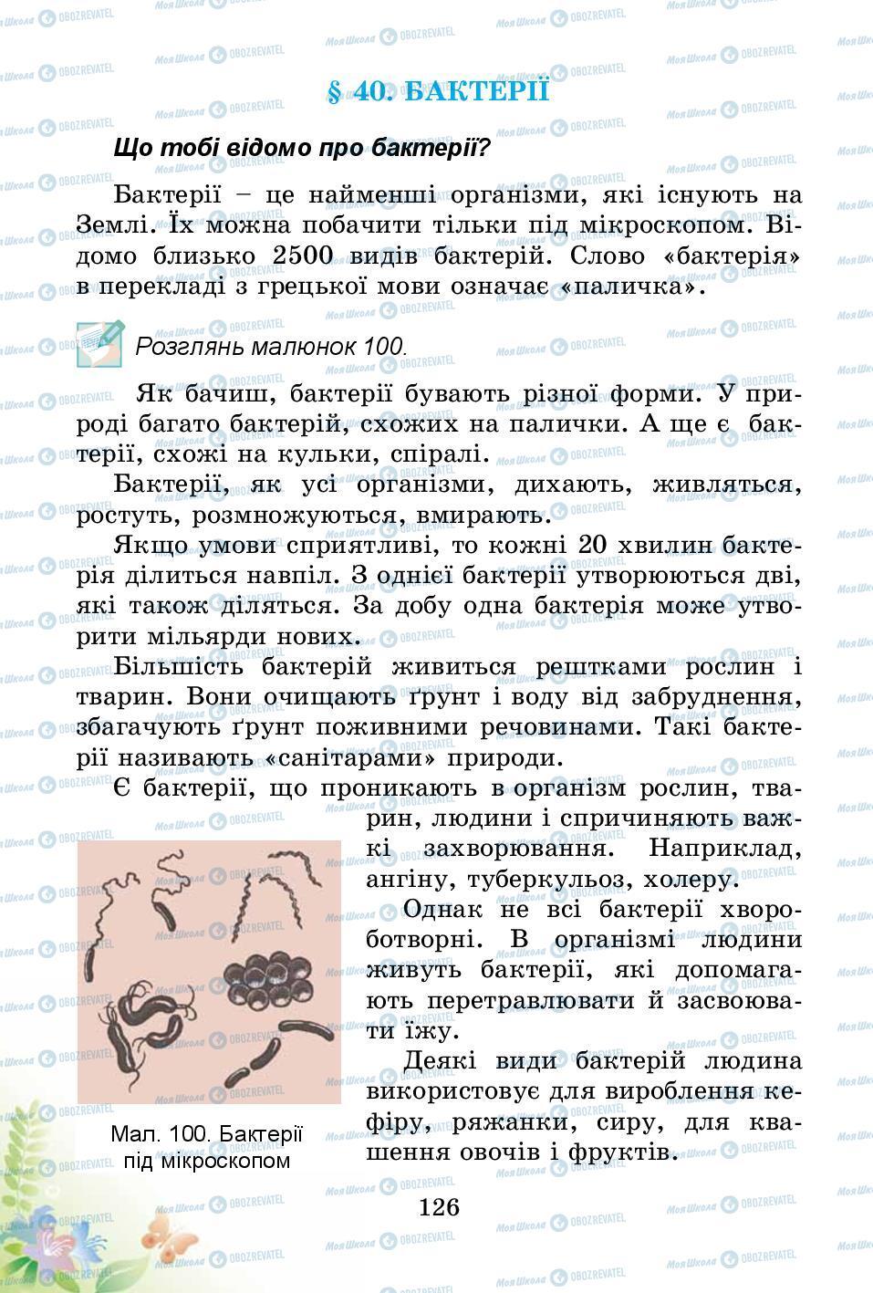 Підручники Природознавство 3 клас сторінка 126