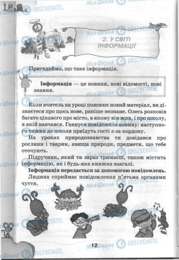 Підручники Інформатика 3 клас сторінка 12