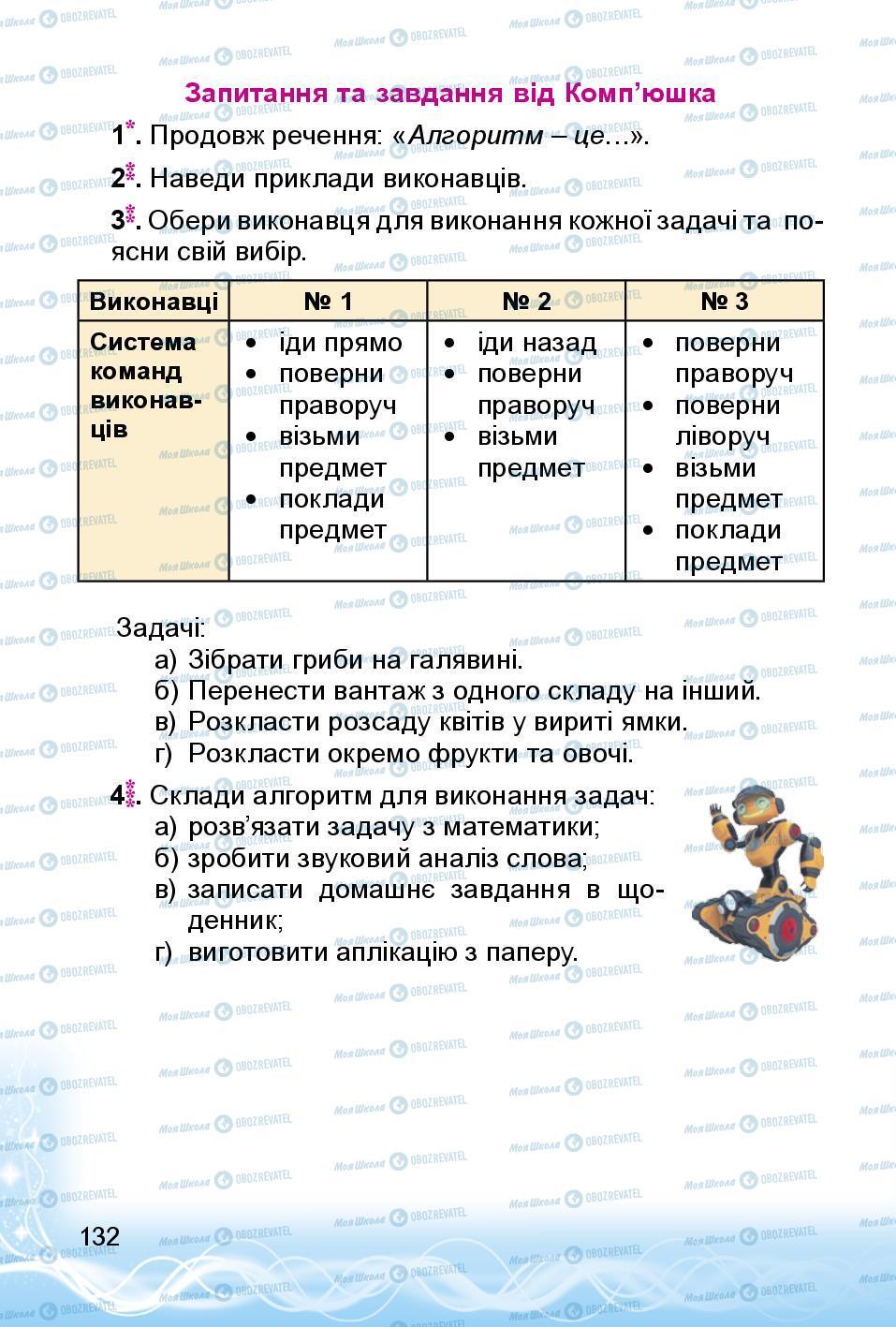 Учебники Информатика 3 класс страница 132