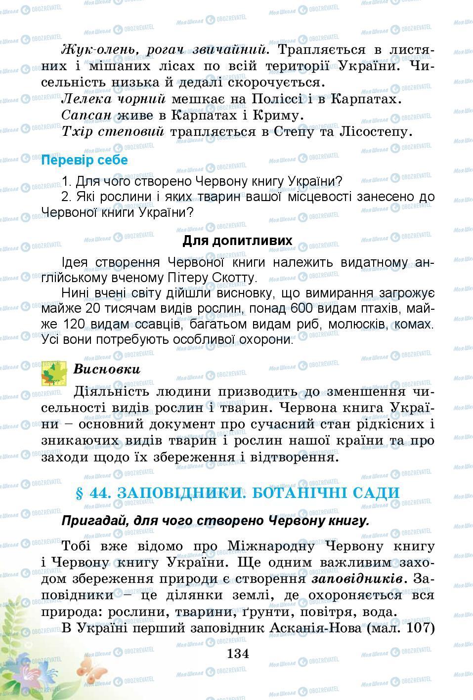 Підручники Природознавство 3 клас сторінка 134