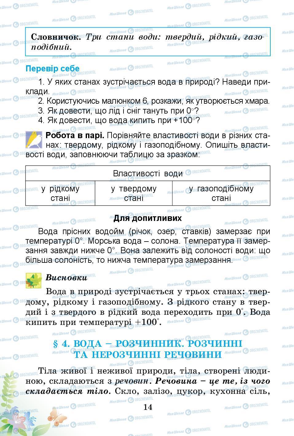 Підручники Природознавство 3 клас сторінка 14