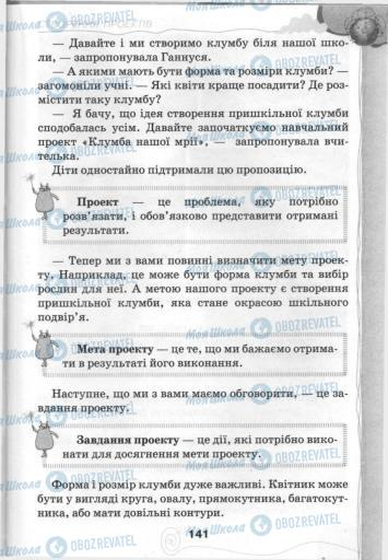 Учебники Информатика 3 класс страница 141