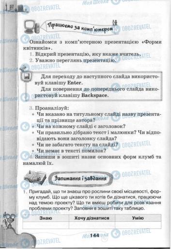 Учебники Информатика 3 класс страница 144