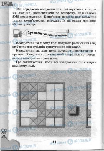 Підручники Інформатика 3 клас сторінка 14