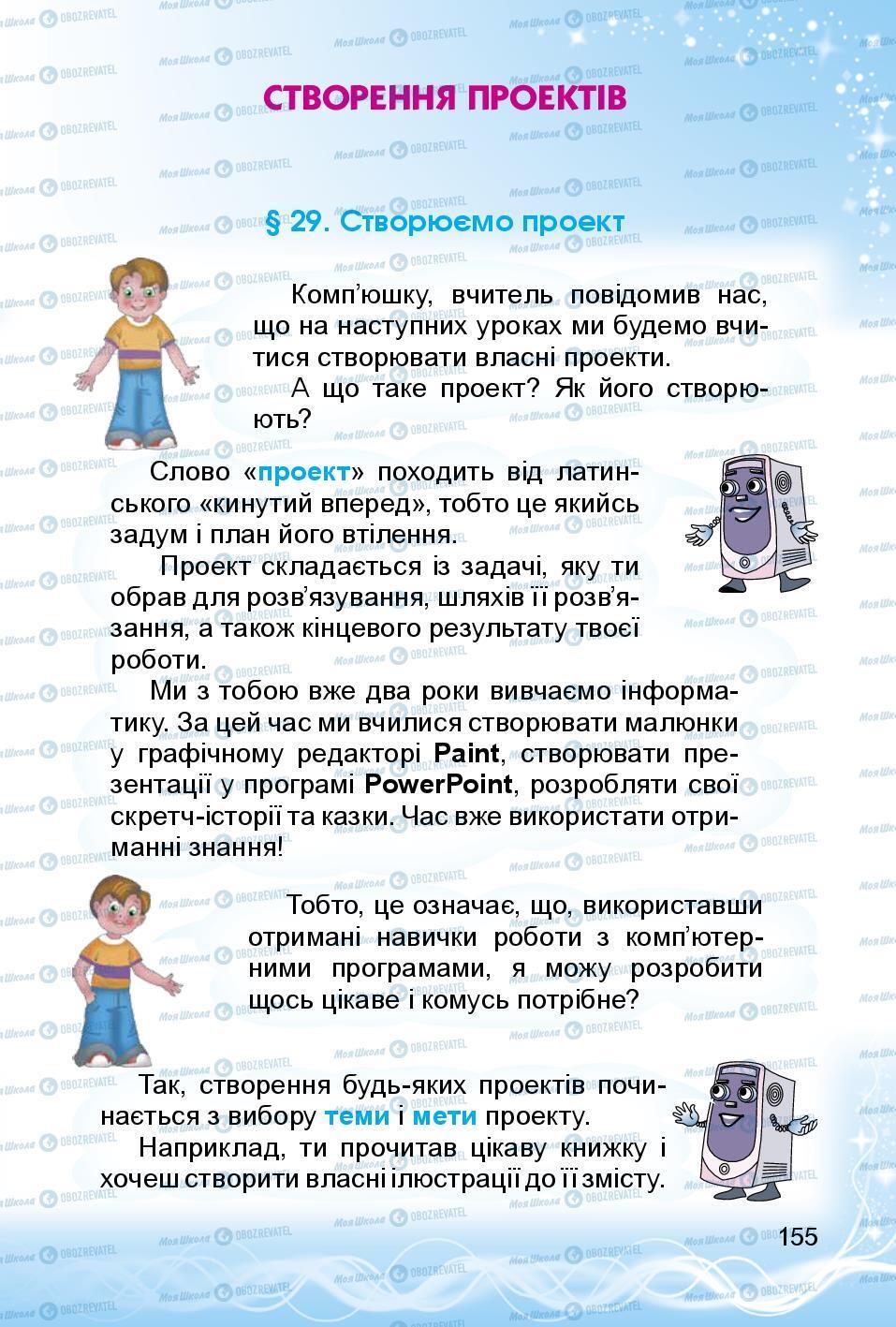 Підручники Інформатика 3 клас сторінка 155