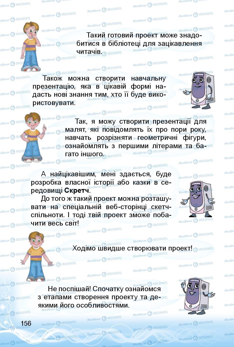 Учебники Информатика 3 класс страница 156