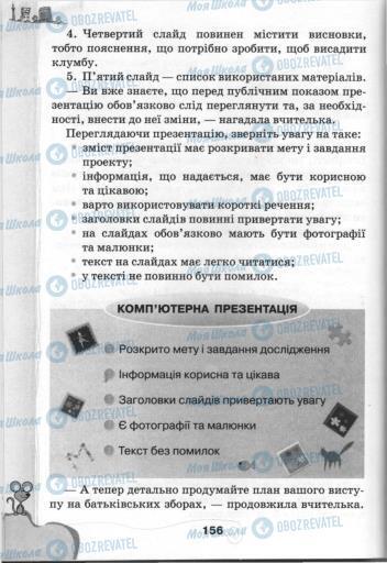 Підручники Інформатика 3 клас сторінка 156