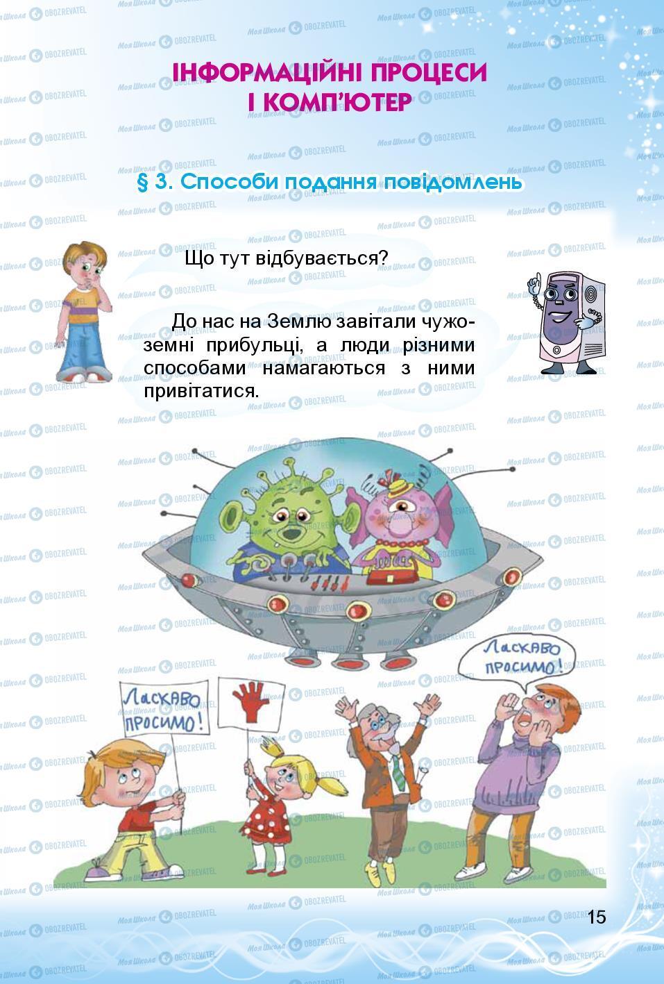 Учебники Информатика 3 класс страница 15