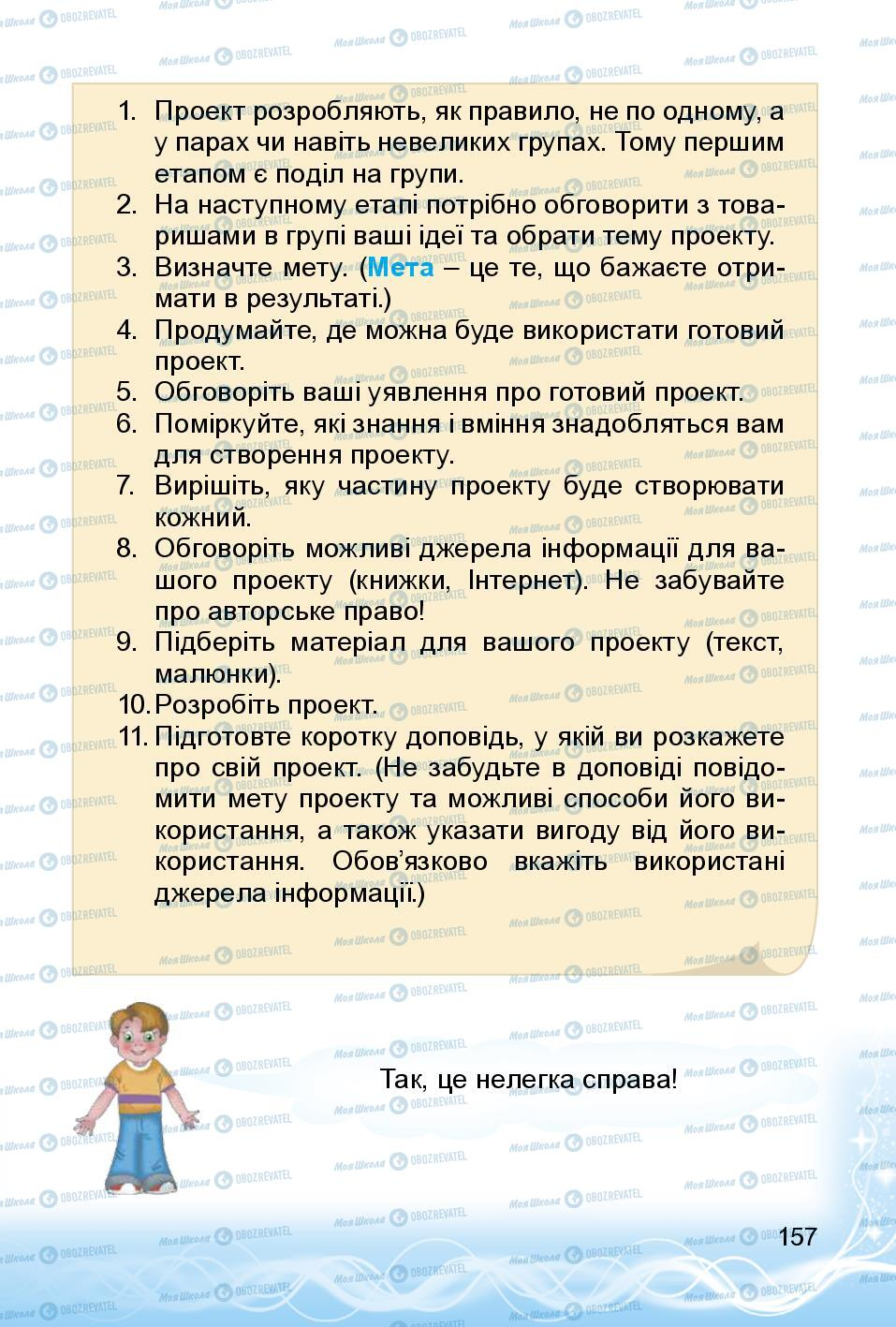 Підручники Інформатика 3 клас сторінка 157