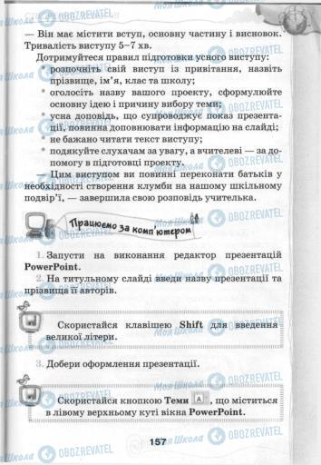Учебники Информатика 3 класс страница 157