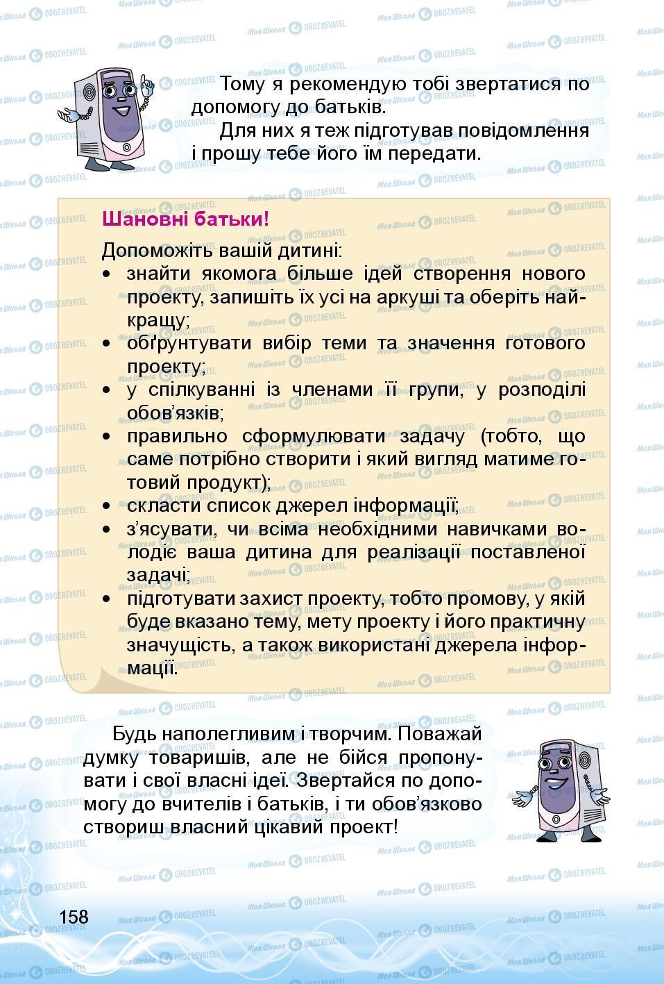 Учебники Информатика 3 класс страница 158